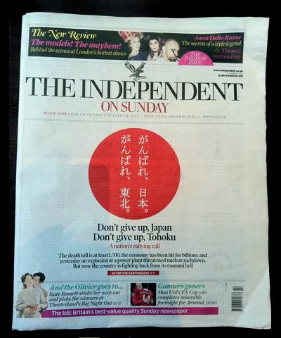 ガーディアン紙:がんばれ日本、がんばれ東北!