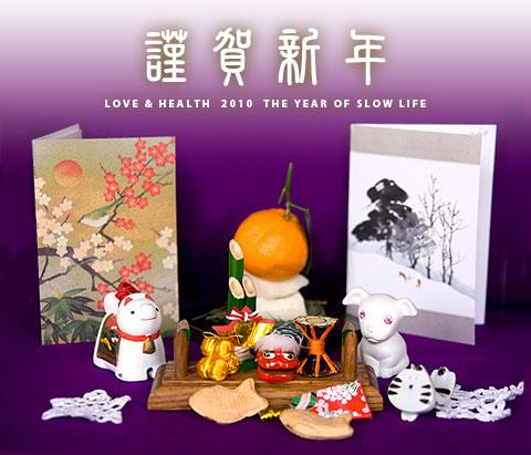 謹賀新年新年のご挨拶