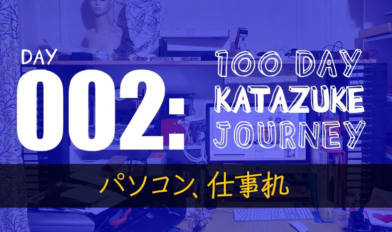 【片づけ100日の旅】2日目:パソコン机周り