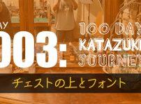 【片づけ100日の旅】3日目:チェストの上とMacのフォント