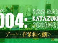 【片付け100日の旅】4日目:アート・作業机の棚